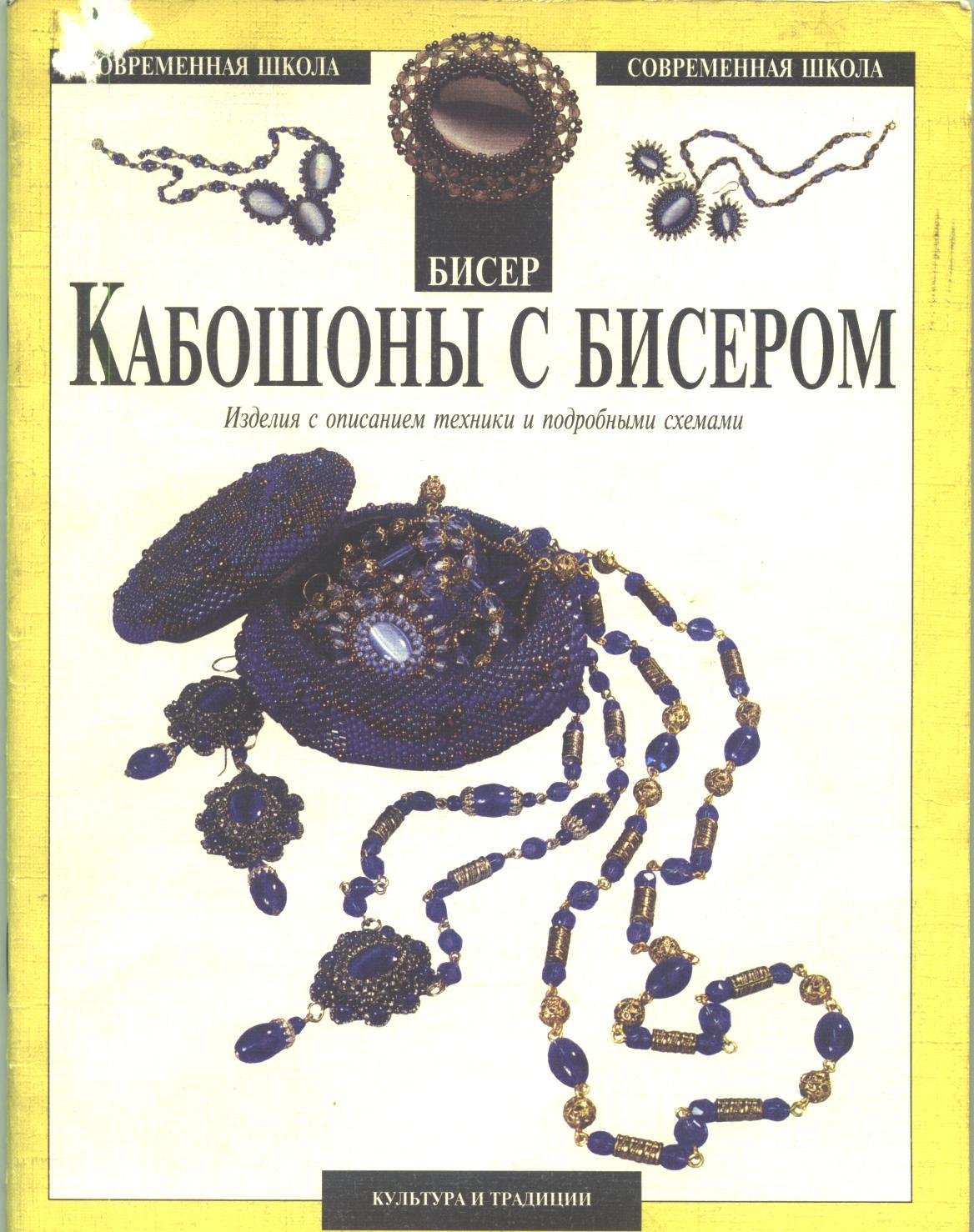 Название: Кабошоны с бисером.  Год выпуска: 1999 Автор: М. Федотова, М. Зотова Издательство...