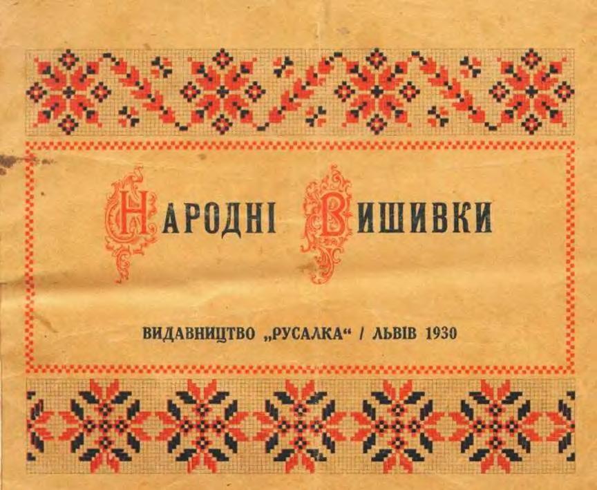Антикварный сборник украинских схем