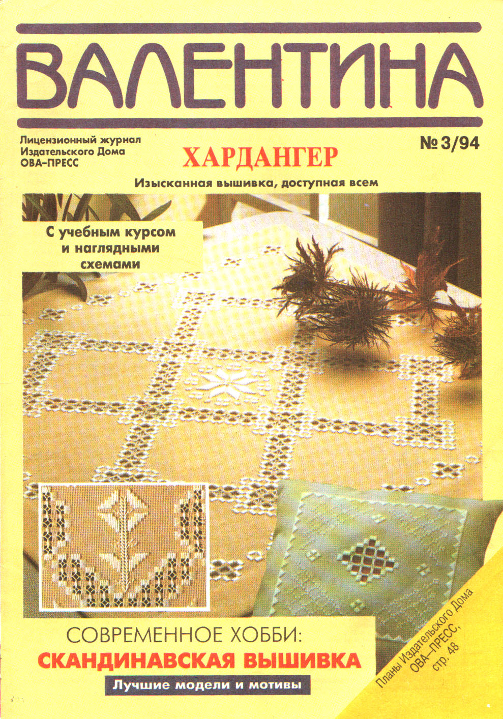 Журнал Вышитые Картины - вышитые, картины, вышивка, журнал 38