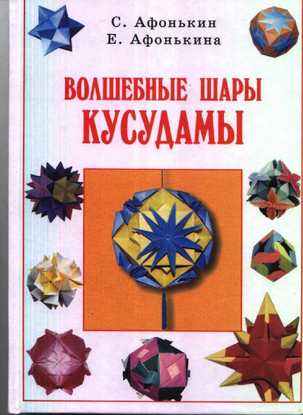 Кусудама (бумажные шары)