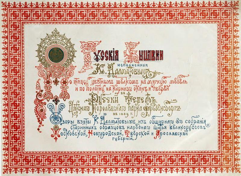 Реферат: Русская народная