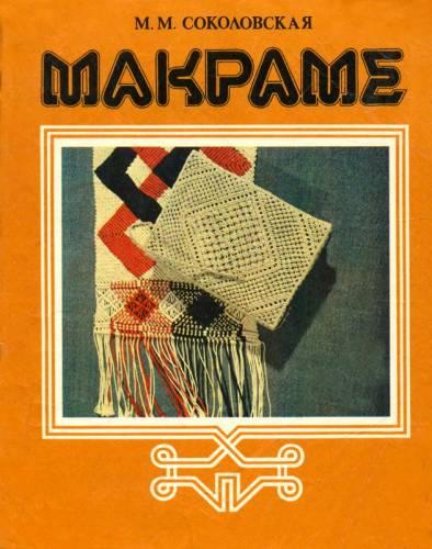 В интересной форме о макраме - ручном узелковом плетении.