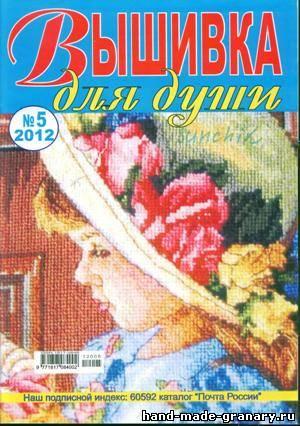Журнал Вышивка для души