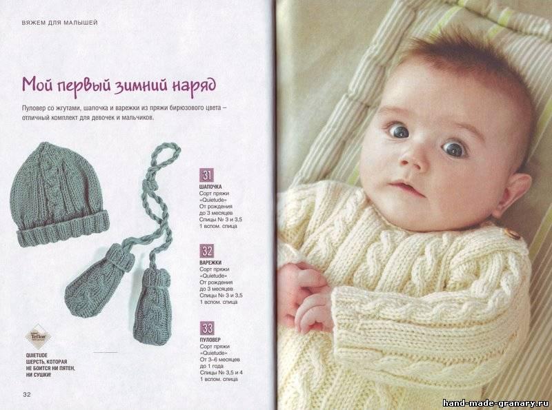 Вязать спицами для малышей схемы описание