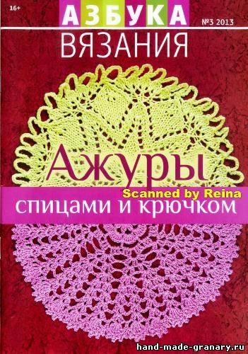 техники вязания книги вязание спицами и крючком книги книги и