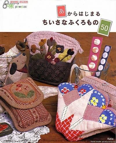 ...всевозможные сумки, чехлы и аксессуары в технике лоскутного шитья.