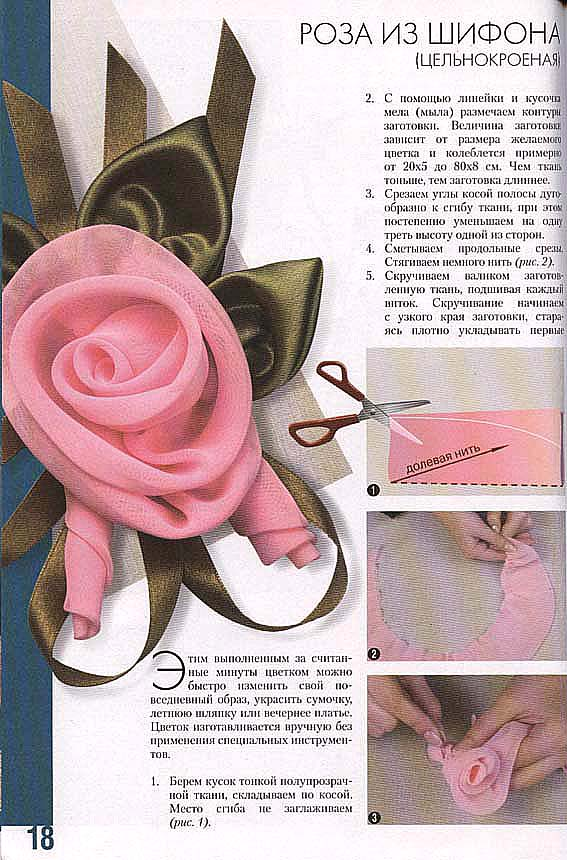 Как сделать своими руками цветок роза из бумага